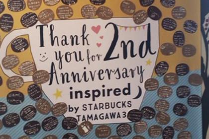 <inspired by STARBUCKS>2周年アニバーサリーポスター