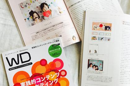 <雑誌掲載>Web Designing 11月号に掲載されました!