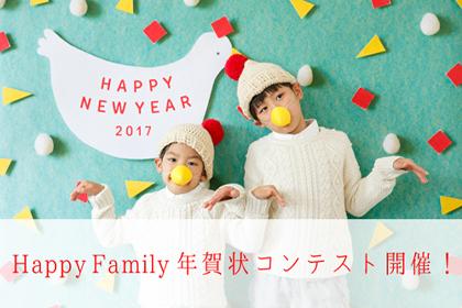 Happy Family 年賀状コンテストを開催します!