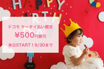 ドコモ ケータイ払い限定【500円オフクーポン】9/30まで!