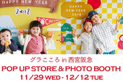 イベント情報:11/29〜12/12 西宮阪急にPOP UP STOREオープン!