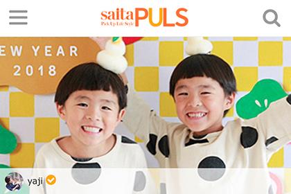 掲載情報:WEBメディア【saitaPULS】にお正月デザインが掲載されました!
