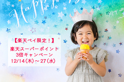 12/27まで!【楽天ペイ限定】楽天スーパーポイント3倍キャンペーン