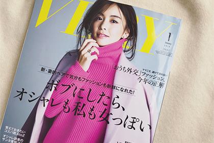 掲載情報:雑誌【VERY 1月号】に掲載されました!