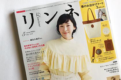 掲載情報:雑誌【リンネル】に掲載されました!