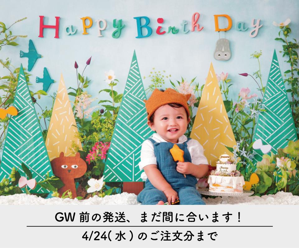 GW前発送